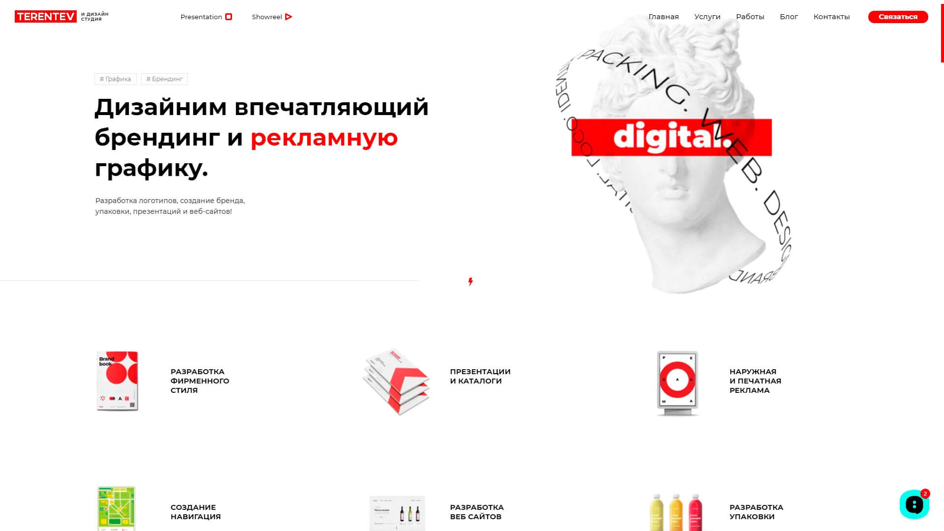 Terentev Design Studio - обзор компании, услуги, отзывы, клиенты, Фото № 3 - google-seo.pro