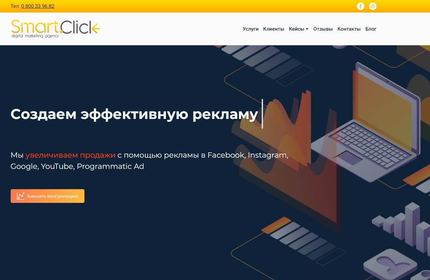 SmartClick - обзор компании, услуги, отзывы, клиенты, Фото № 1 - google-seo.pro