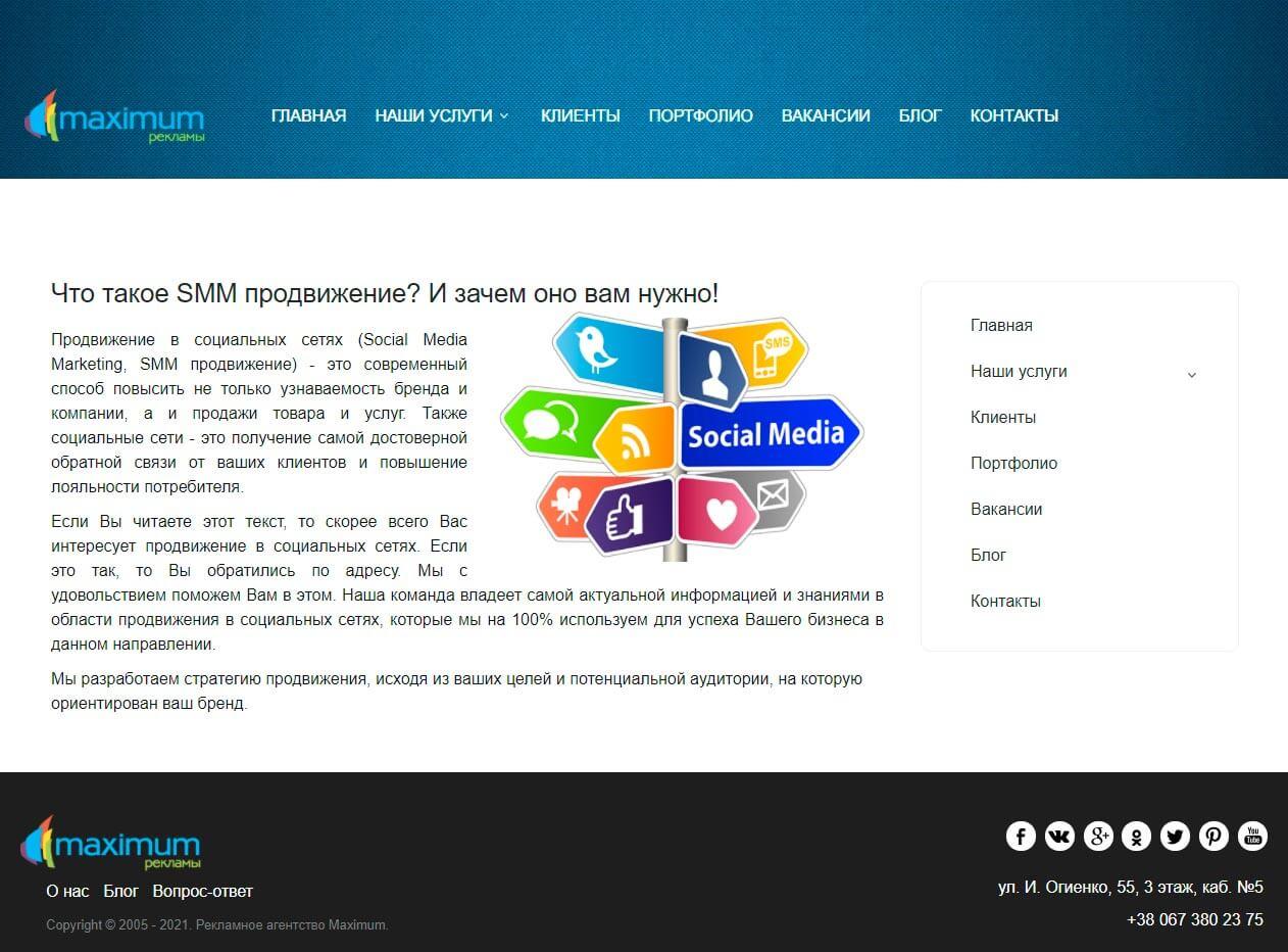 Maximum - обзор компании, услуги, отзывы, клиенты, Фото № 2 - google-seo.pro