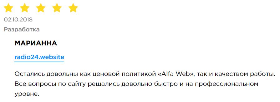 ALFA WEB - обзор компании, услуги, отзывы, клиенты, Фото № 5 - google-seo.pro