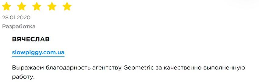 Geometric - обзор компании, услуги, отзывы, клиенты, Фото № 3 - google-seo.pro
