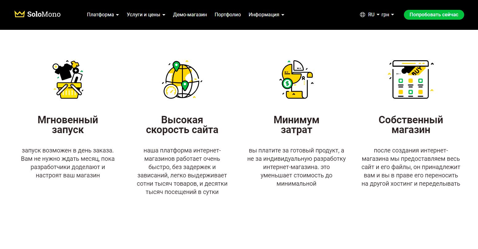 SoloMono - обзор компании, услуги, отзывы, клиенты, Фото № 2 - google-seo.pro