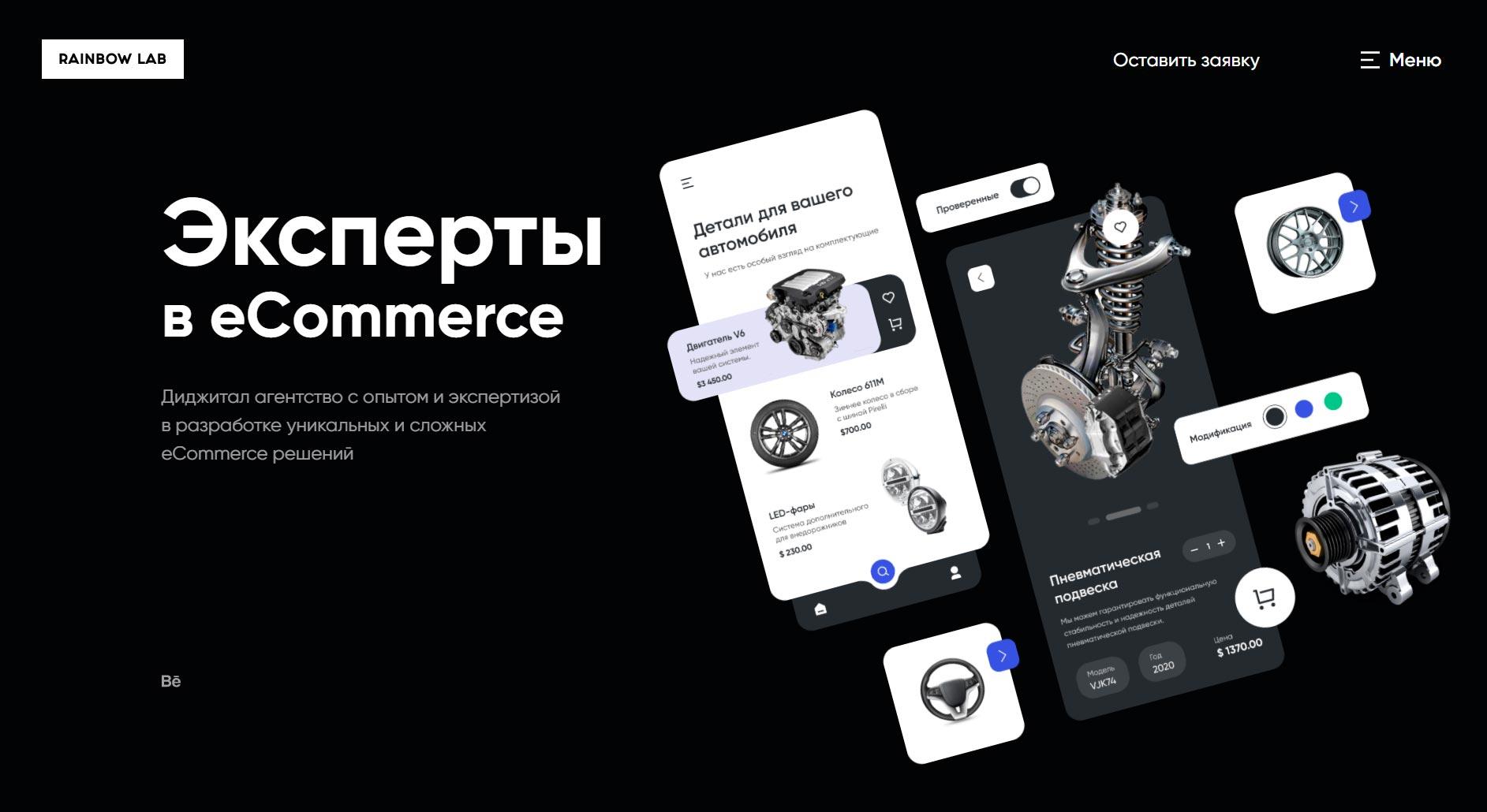 Rainbow Lab - обзор компании, услуги, отзывы, клиенты, Фото № 1 - google-seo.pro
