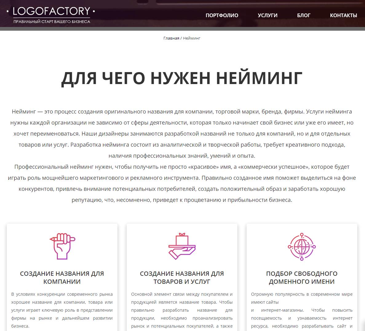 LogoFactory - обзор компании, услуги, отзывы, клиенты, Фото № 2 - google-seo.pro
