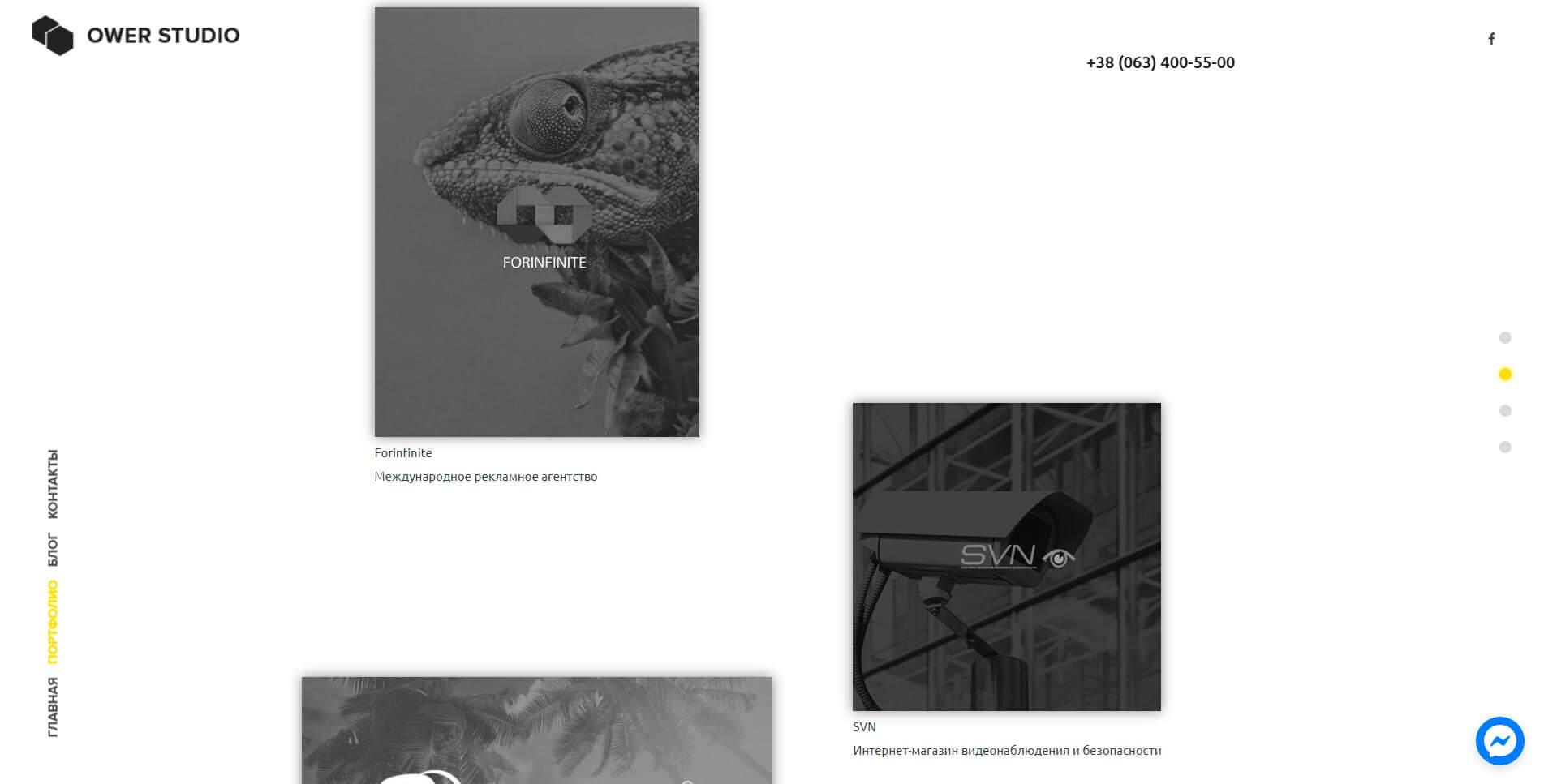 Ower Studio - обзор компании, услуги, отзывы, клиенты, Фото № 2 - google-seo.pro