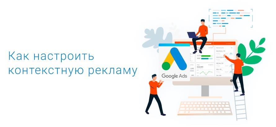 Google AdWords: что это такое и как настроить контекстную рекламу. Руководство для новичков, Фото № 4 - google-seo.pro
