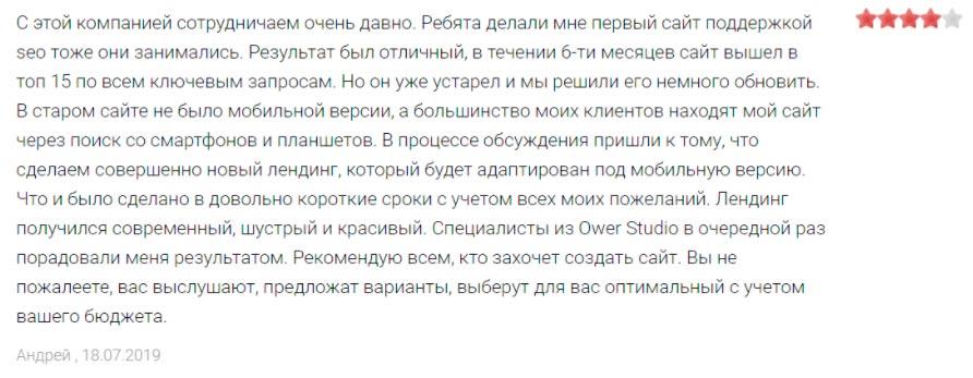 Ower Studio - обзор компании, услуги, отзывы, клиенты, Фото № 6 - google-seo.pro