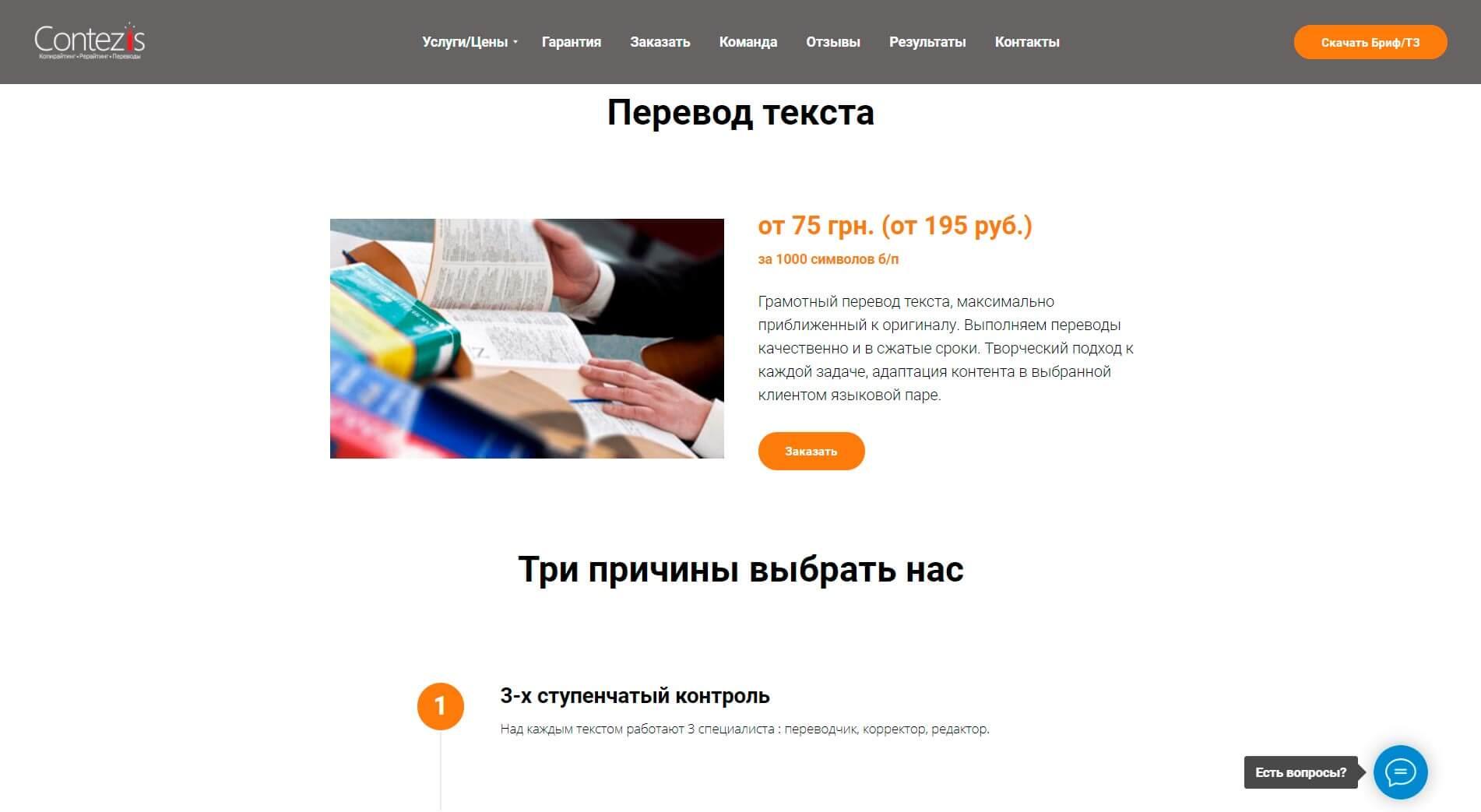 Contezis - обзор компании, услуги, отзывы, клиенты, Фото № 3 - google-seo.pro