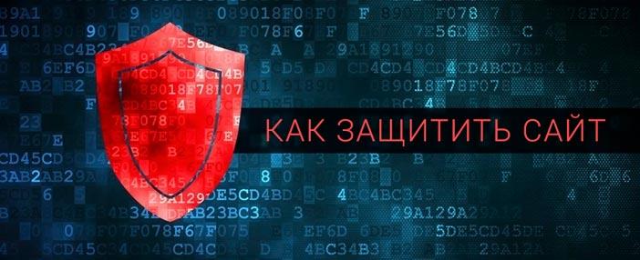 DDoS-атаки: что это и как защитить свой сайт. Методы защиты и предотвращения атак, Фото № 5 - google-seo.pro