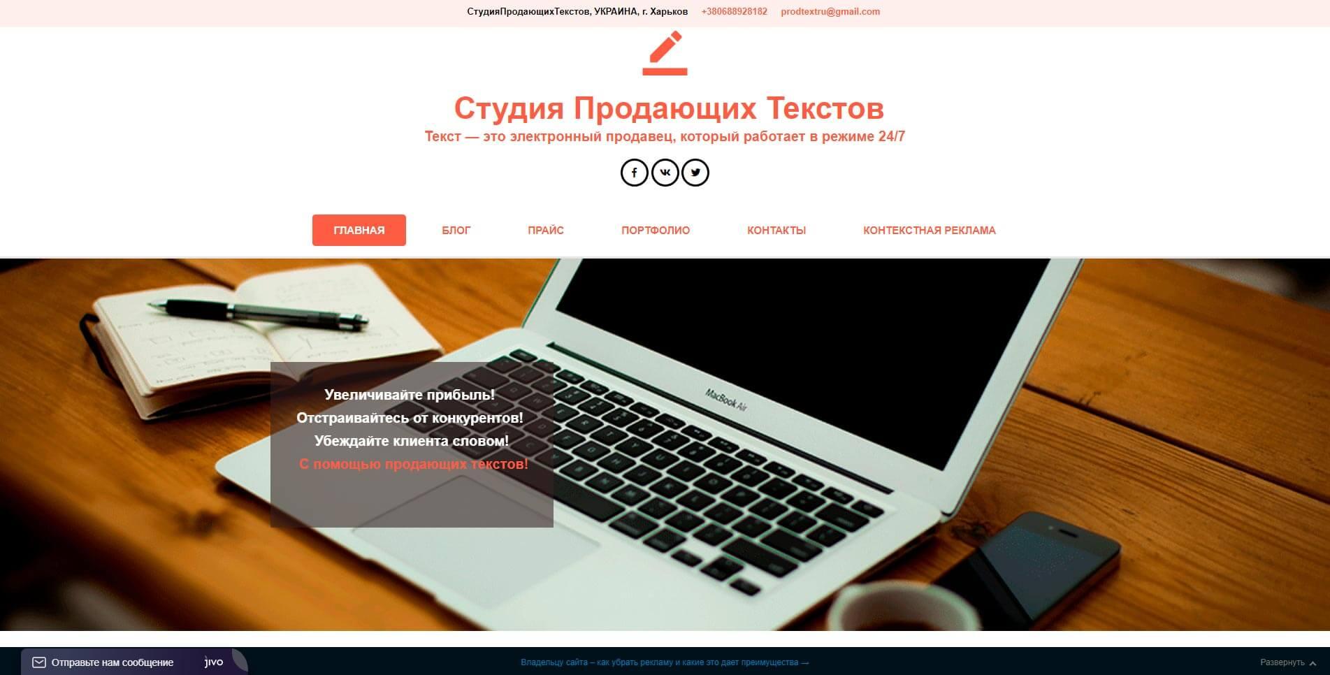 Студия Продающих Текстов - обзор компании, услуги, отзывы, клиенты, Фото № 1 - google-seo.pro
