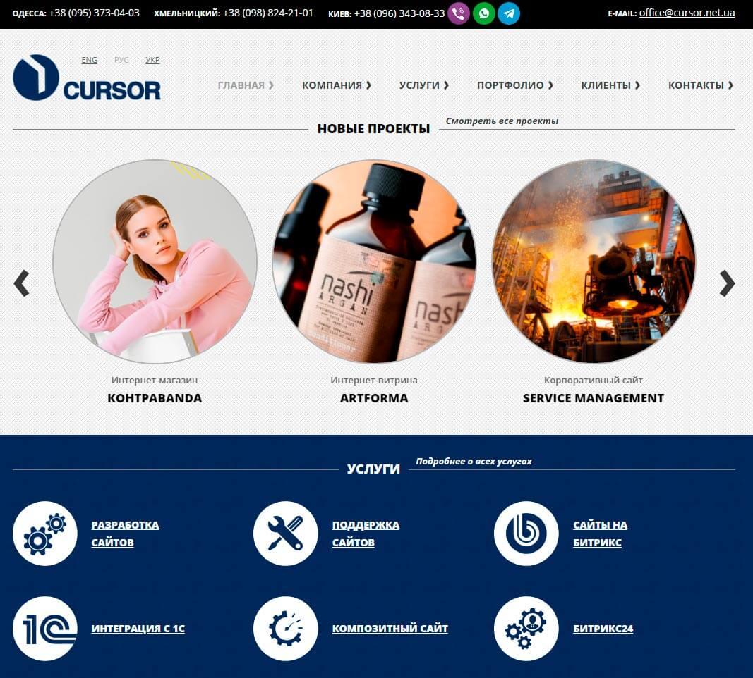 Cursor - обзор компании, услуги, отзывы, клиенты, Фото № 1 - google-seo.pro