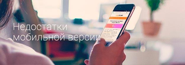 Мобильная версия сайта или адаптивная верстка: что выбрать?, Фото № 3 - google-seo.pro