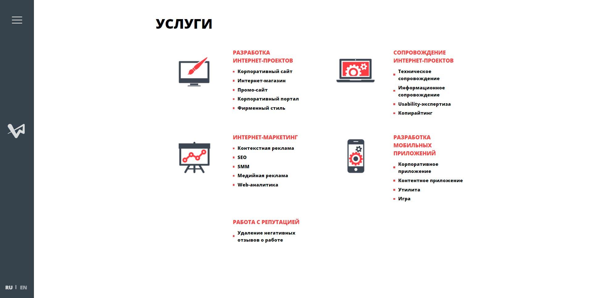 Web Solutions Factory - обзор компании, услуги, отзывы, клиенты, Фото № 2 - google-seo.pro