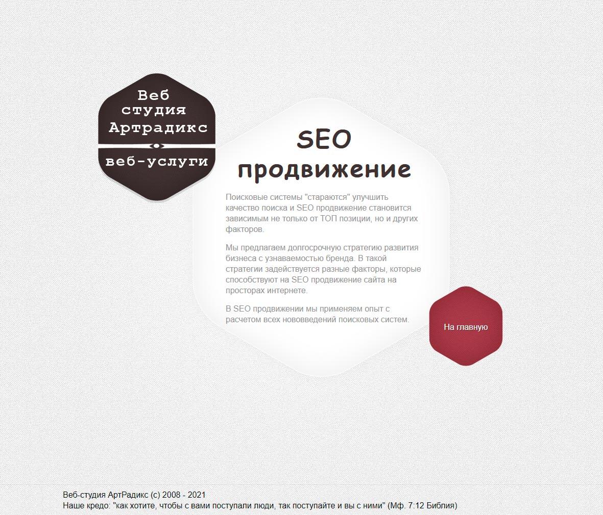 АртРадикс - обзор компании, услуги, отзывы, клиенты, Фото № 2 - google-seo.pro