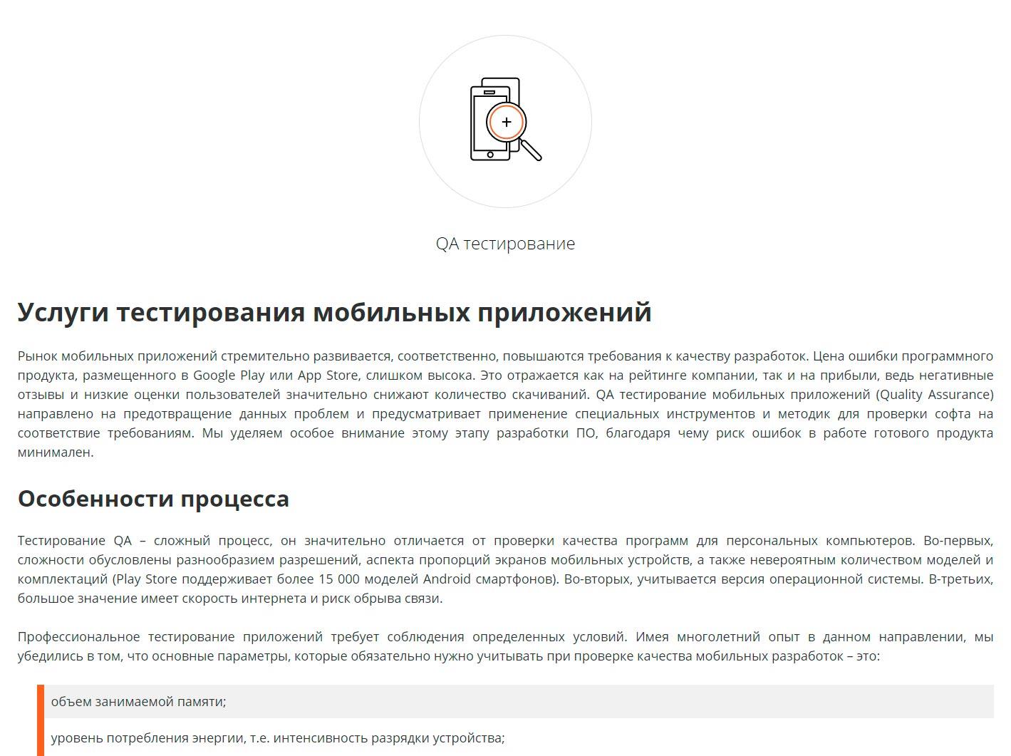 Wezom.Mobile - обзор компании, услуги, отзывы, клиенты, Фото № 3 - google-seo.pro