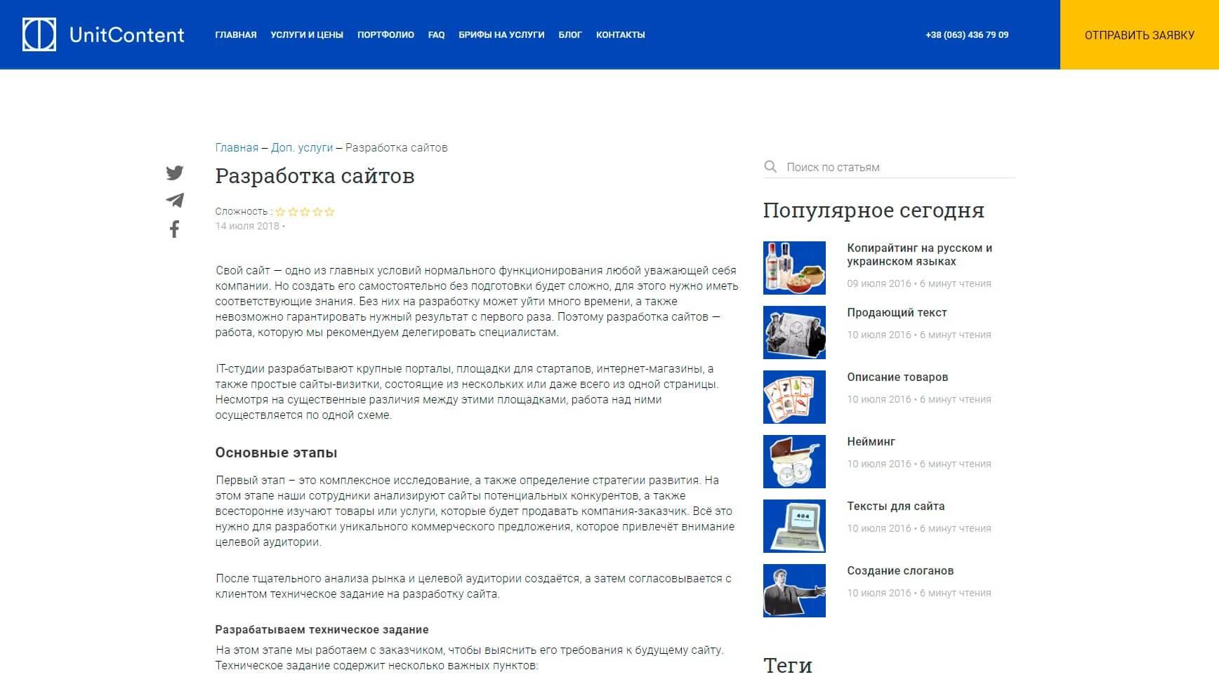 ЮнитКонтент - обзор компании, услуги, отзывы, клиенты, Фото № 2 - google-seo.pro