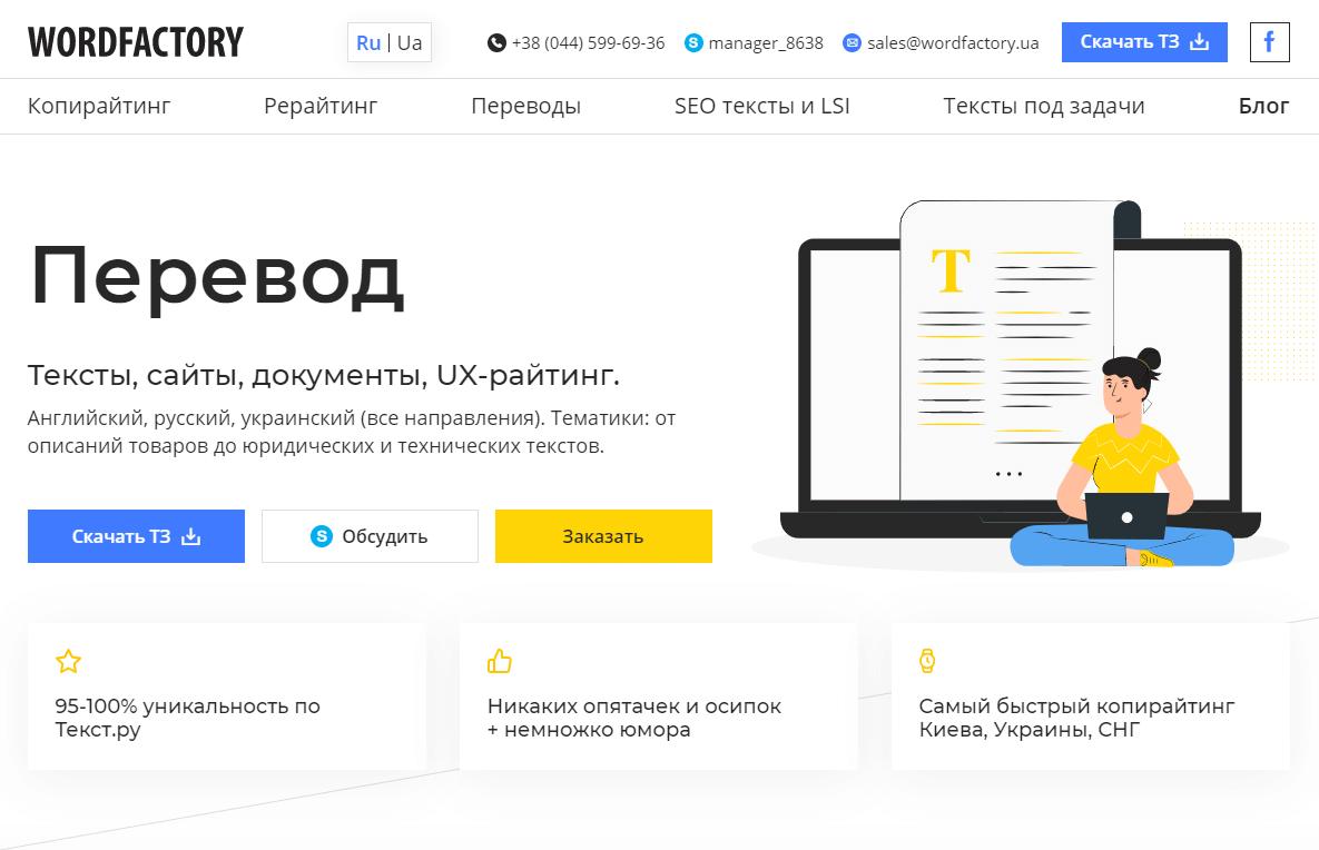 WordFactory - обзор компании, услуги, отзывы, клиенты, Фото № 3 - google-seo.pro