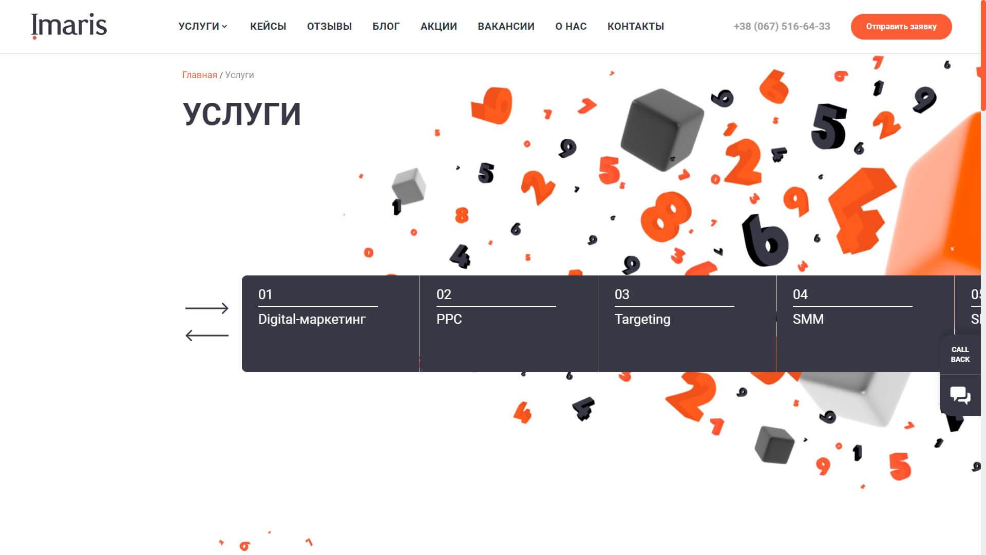 Imaris - обзор компании, услуги, отзывы, клиенты   Google SEO, Фото № 2 - google-seo.pro