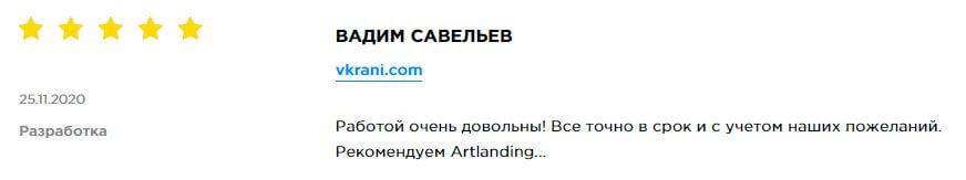 ARTLanding - обзор компании, услуги, отзывы, клиенты   Google SEO, Фото № 3 - google-seo.pro