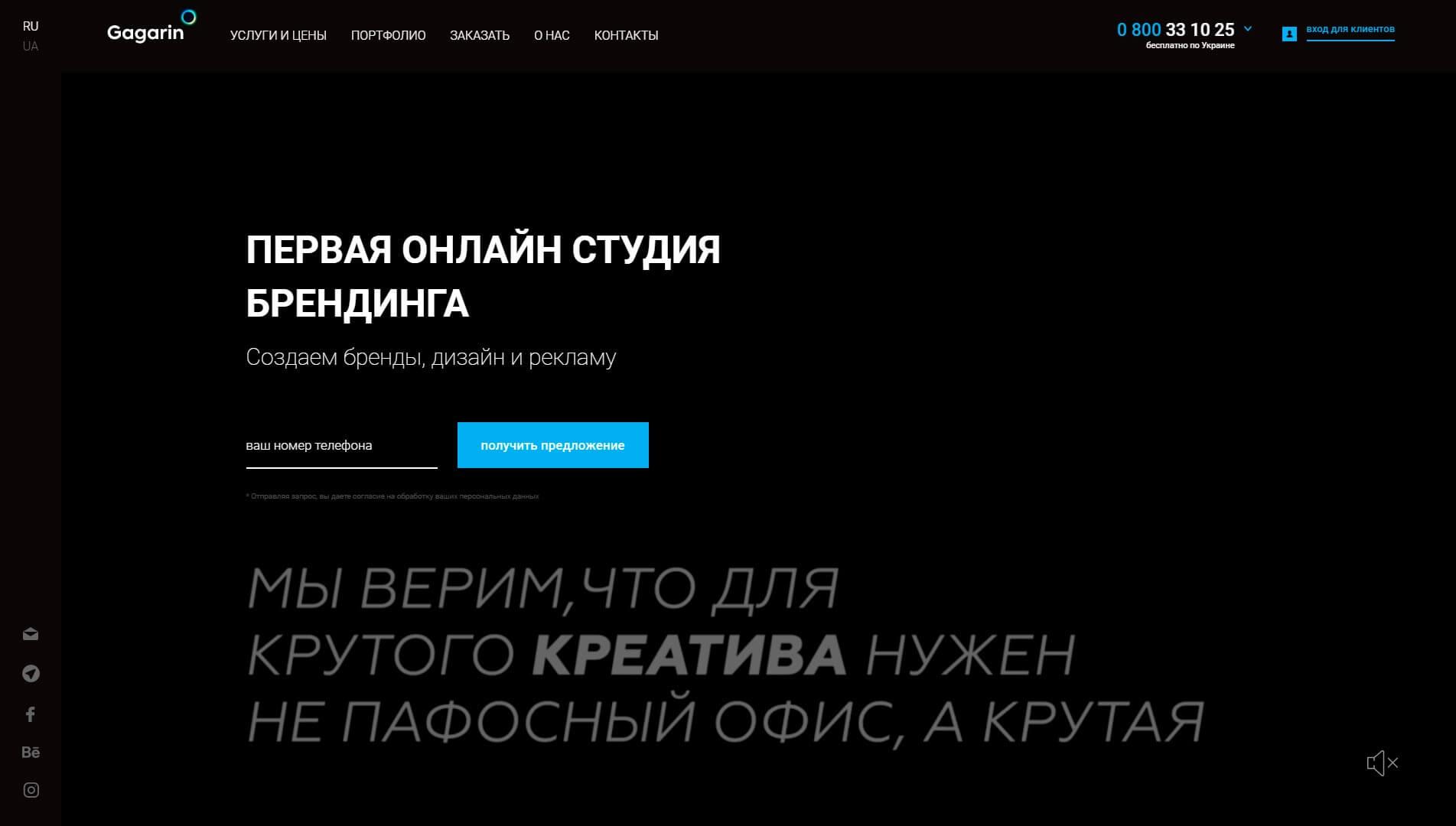 Gagarin Studio - обзор компании, услуги, отзывы, клиенты, Фото № 1 - google-seo.pro