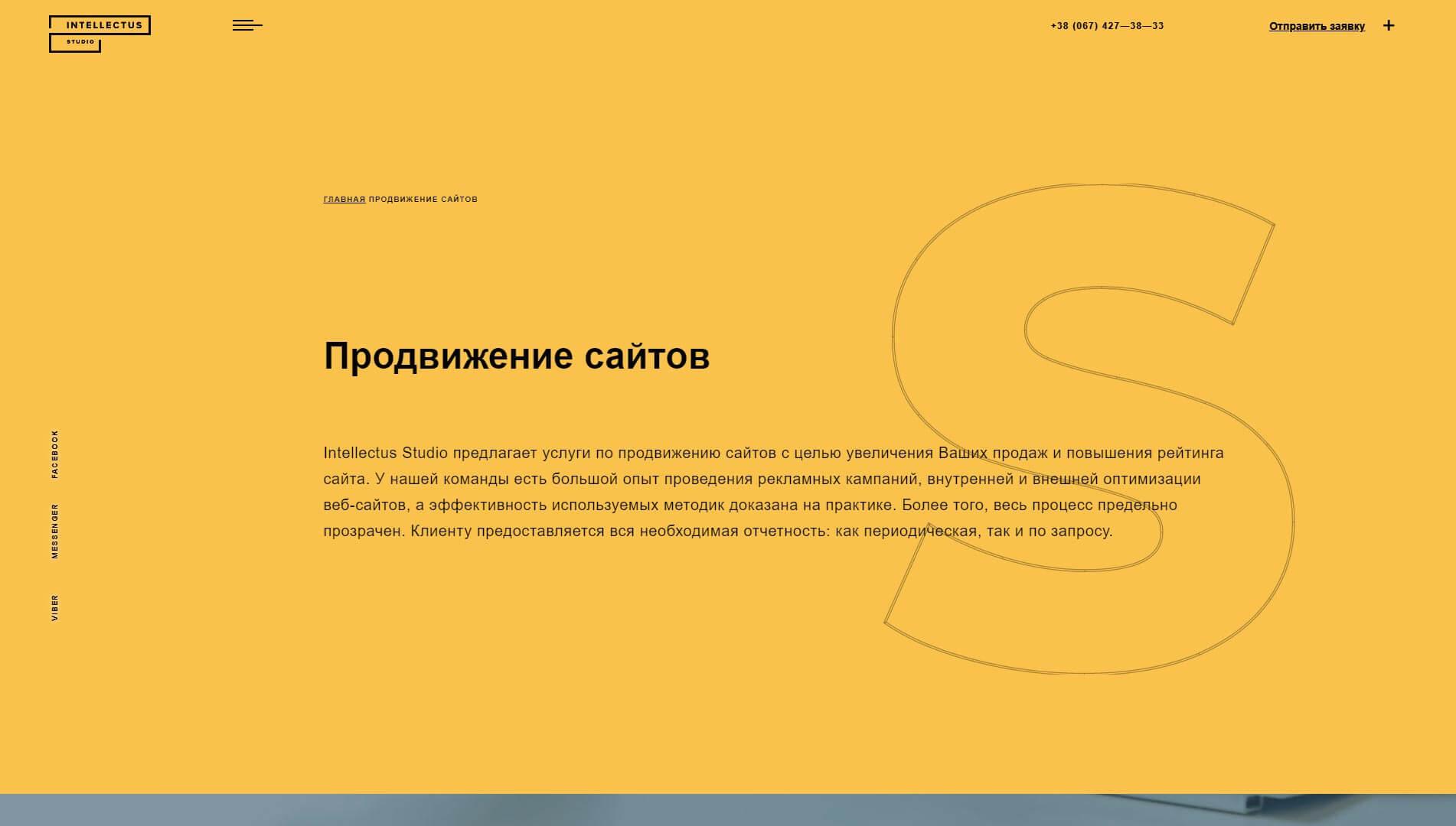 Intellectus - обзор компании, услуги, отзывы, клиенты, Фото № 2 - google-seo.pro