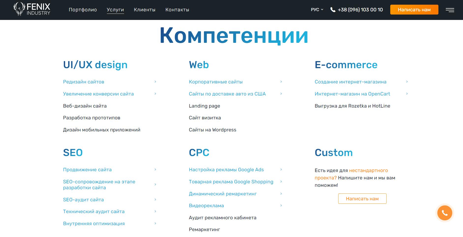Феникс Индастри - обзор компании, услуги, отзывы, клиенты, Фото № 2 - google-seo.pro