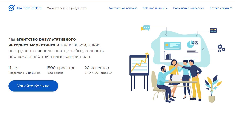 Webpromo - обзор компании, услуги, отзывы, клиенты | Google SEO, Фото № 3 - google-seo.pro