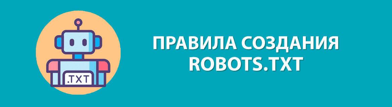 Что за файл Robots.txt и зачем он нужен, Фото № 2 - google-seo.pro