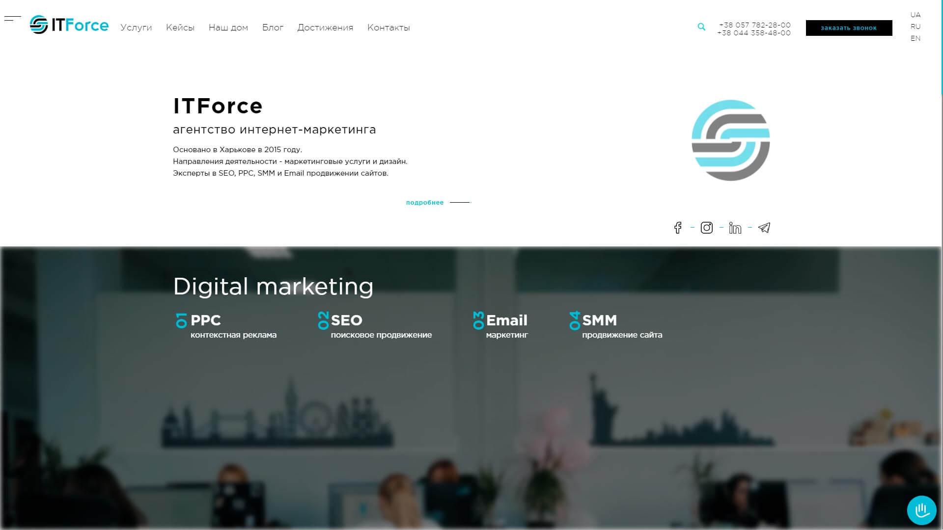 ITForce - обзор компании, услуги, отзывы, клиенты   Google SEO, Фото № 1 - google-seo.pro