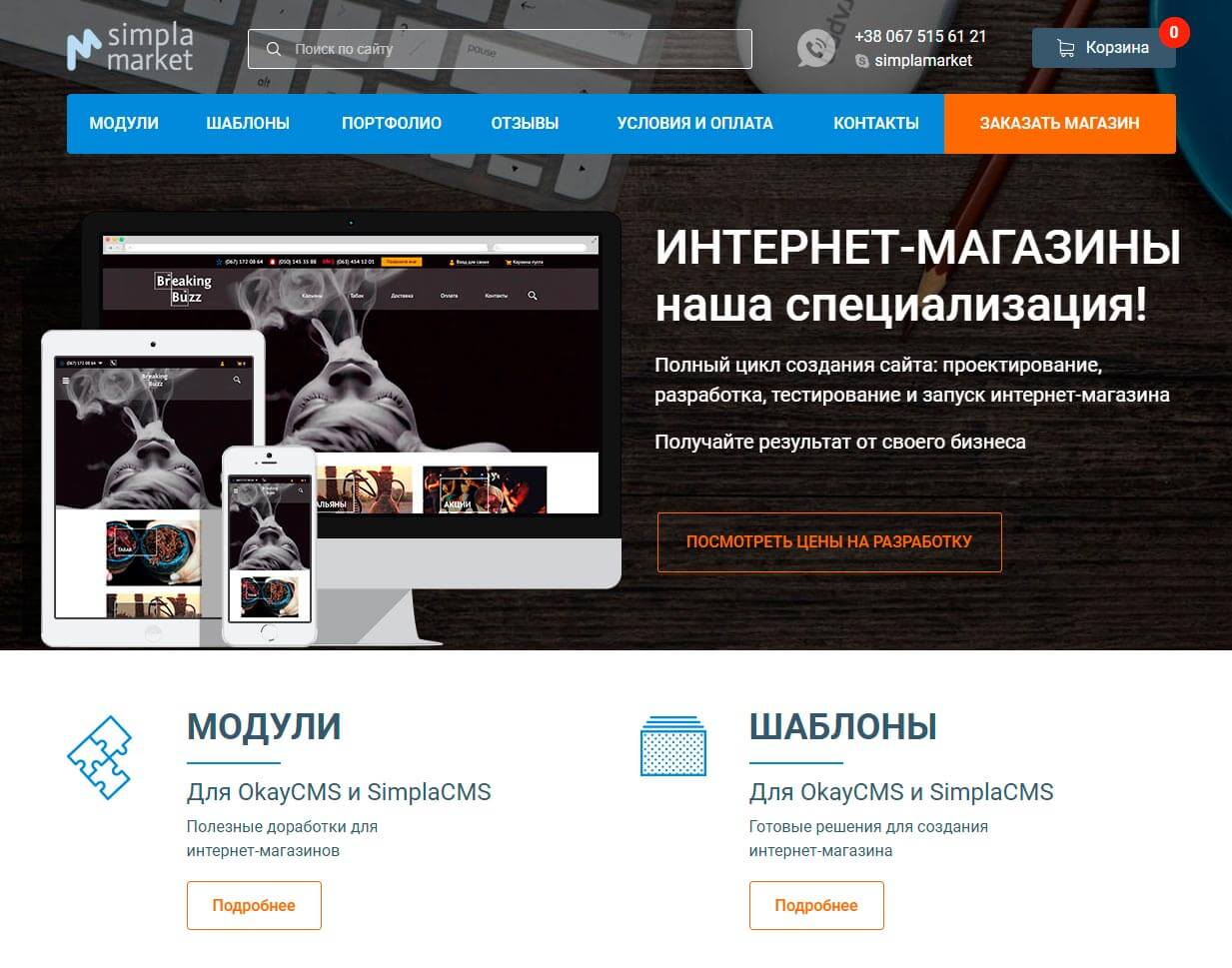 Simplamarket - обзор компании, услуги, отзывы, клиенты, Фото № 1 - google-seo.pro