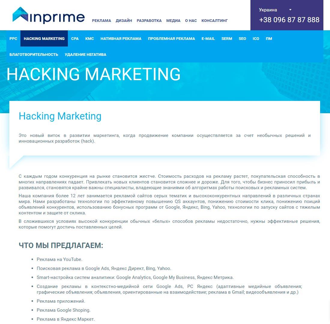 INPRIME - обзор компании, услуги, отзывы, клиенты, Фото № 3 - google-seo.pro