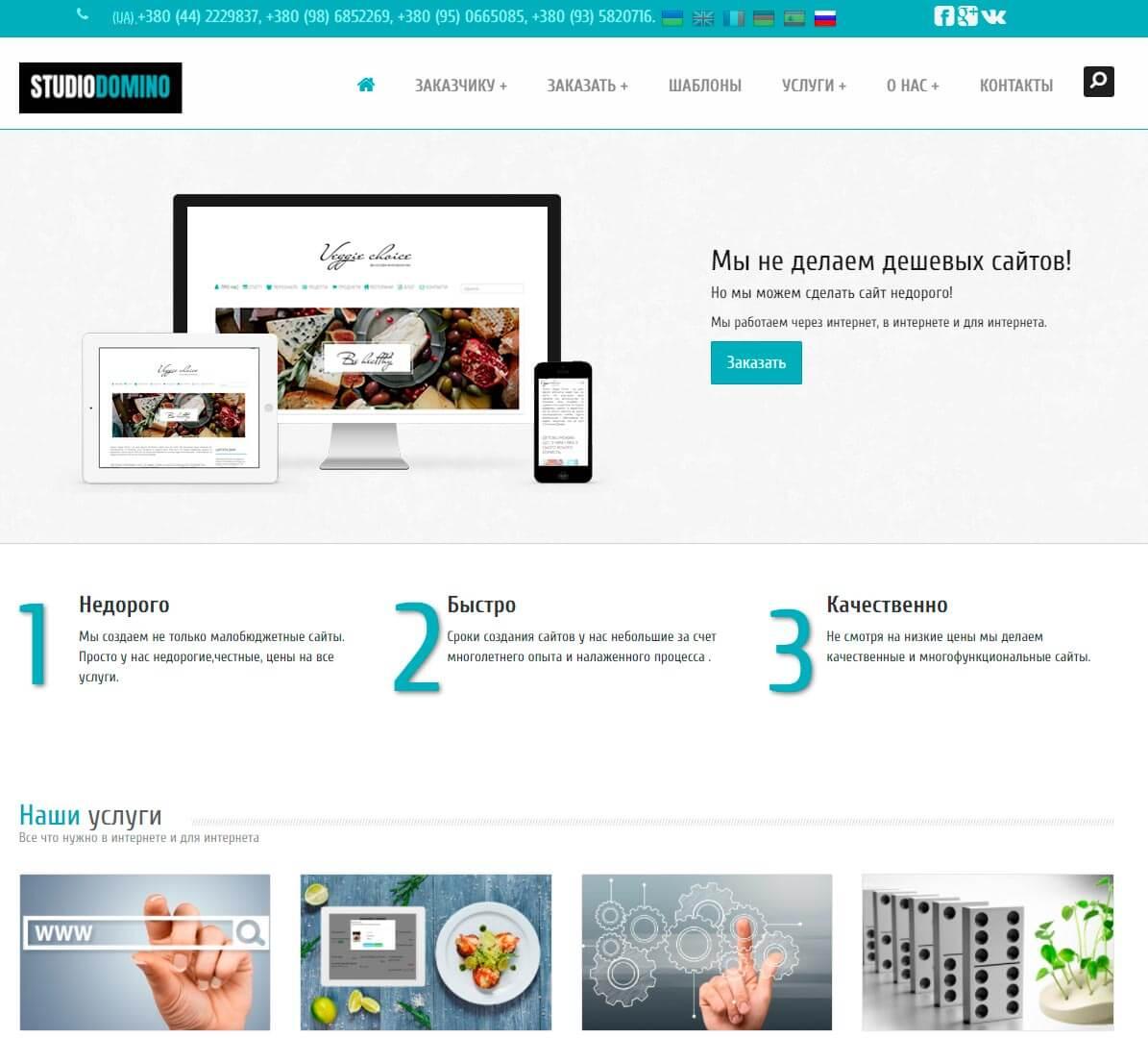 Студия Домино - обзор компании, услуги, отзывы, клиенты, Фото № 1 - google-seo.pro