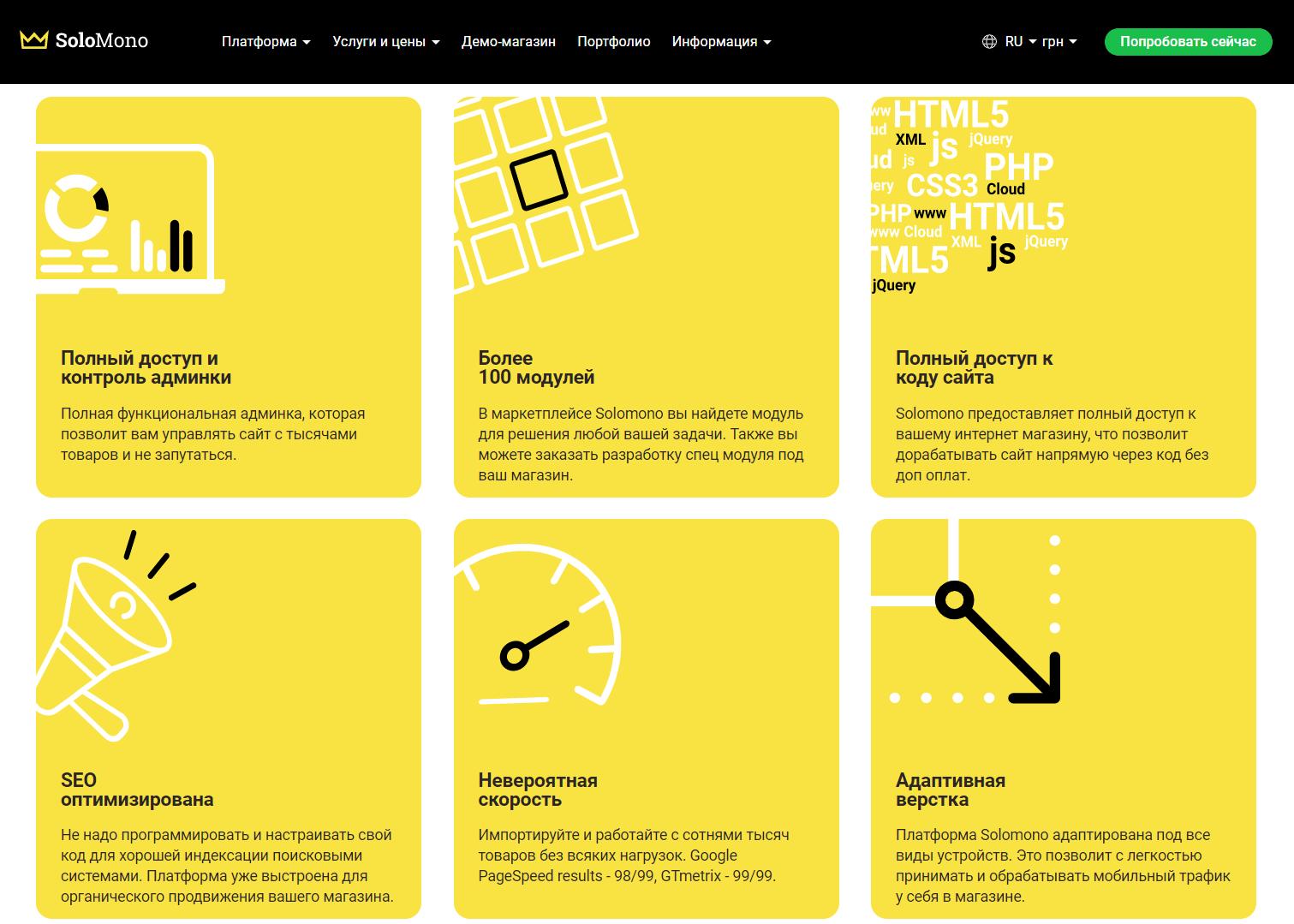 SoloMono - обзор компании, услуги, отзывы, клиенты, Фото № 3 - google-seo.pro