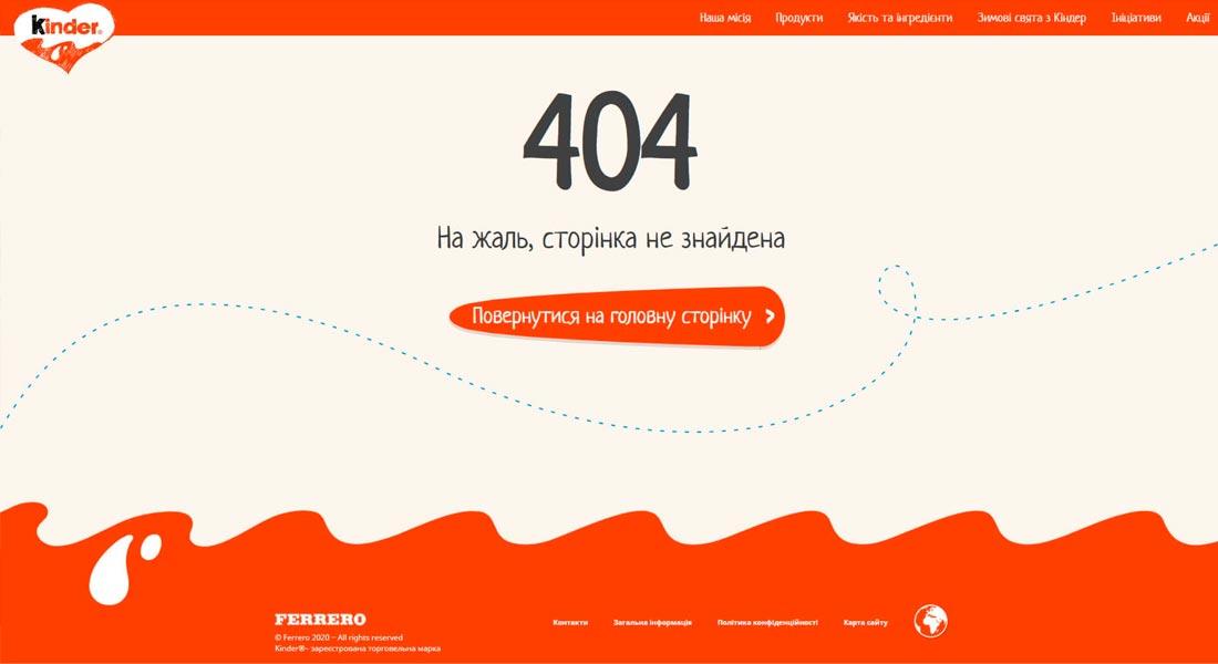 Страница 404: зачем она нужна, как её оформить и оптимизировать, Фото № 7 - google-seo.pro