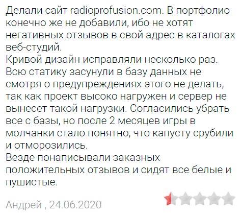 JetBit - обзор компании, услуги, отзывы, клиенты, Фото № 7 - google-seo.pro