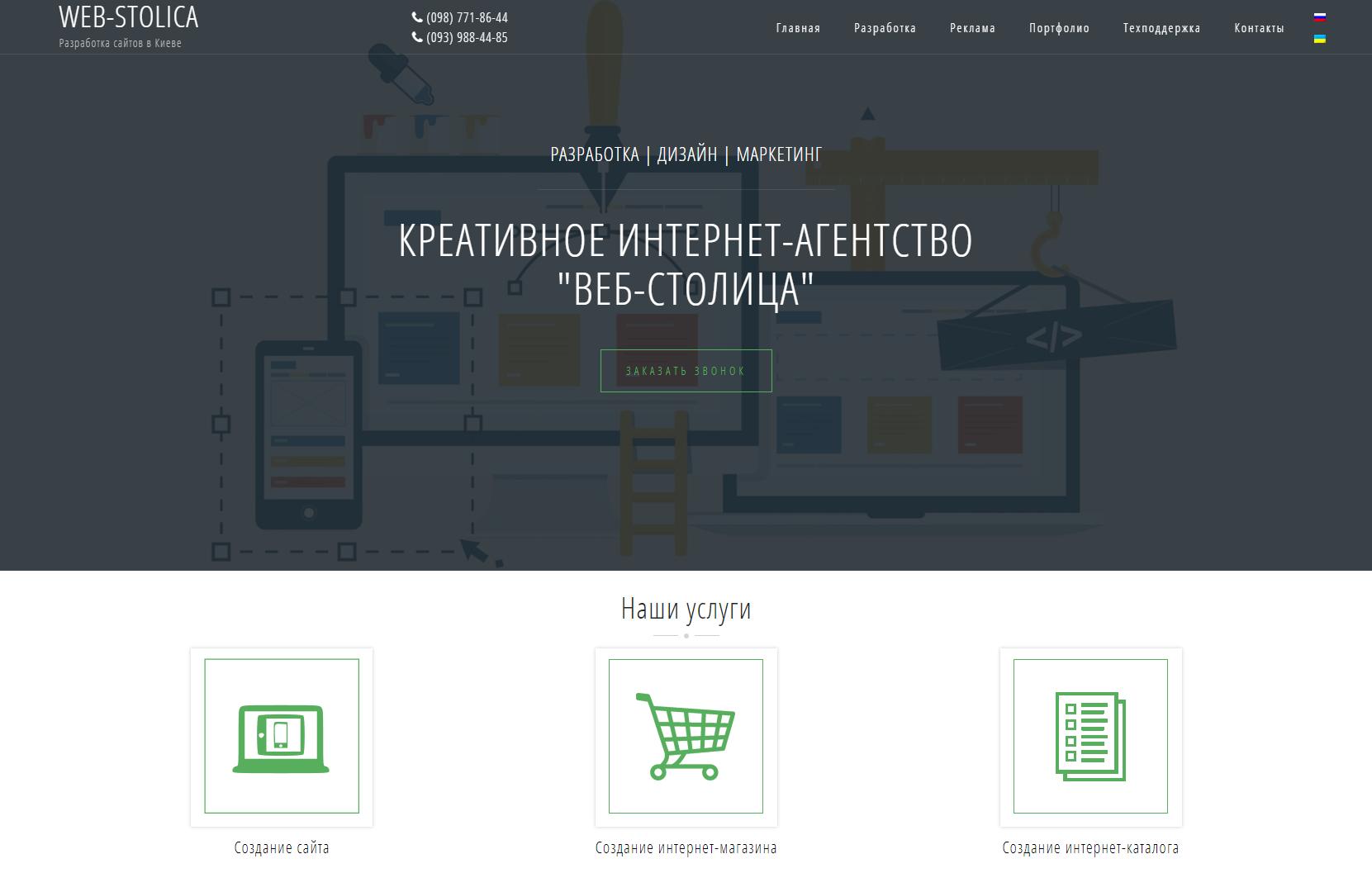 WEB-STOLICA - обзор компании, услуги, отзывы, клиенты, Фото № 1 - google-seo.pro