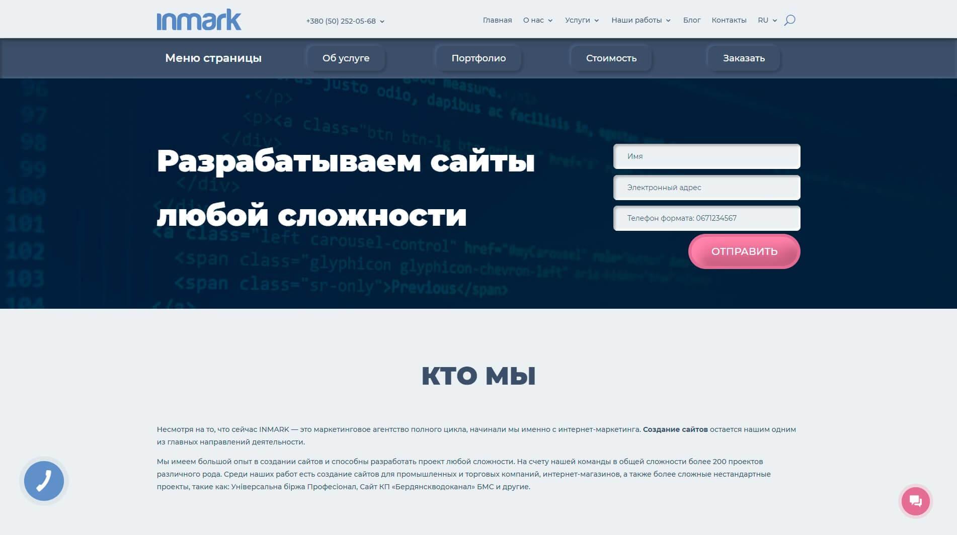 INMARK - обзор компании, услуги, отзывы, клиенты, Фото № 2 - google-seo.pro