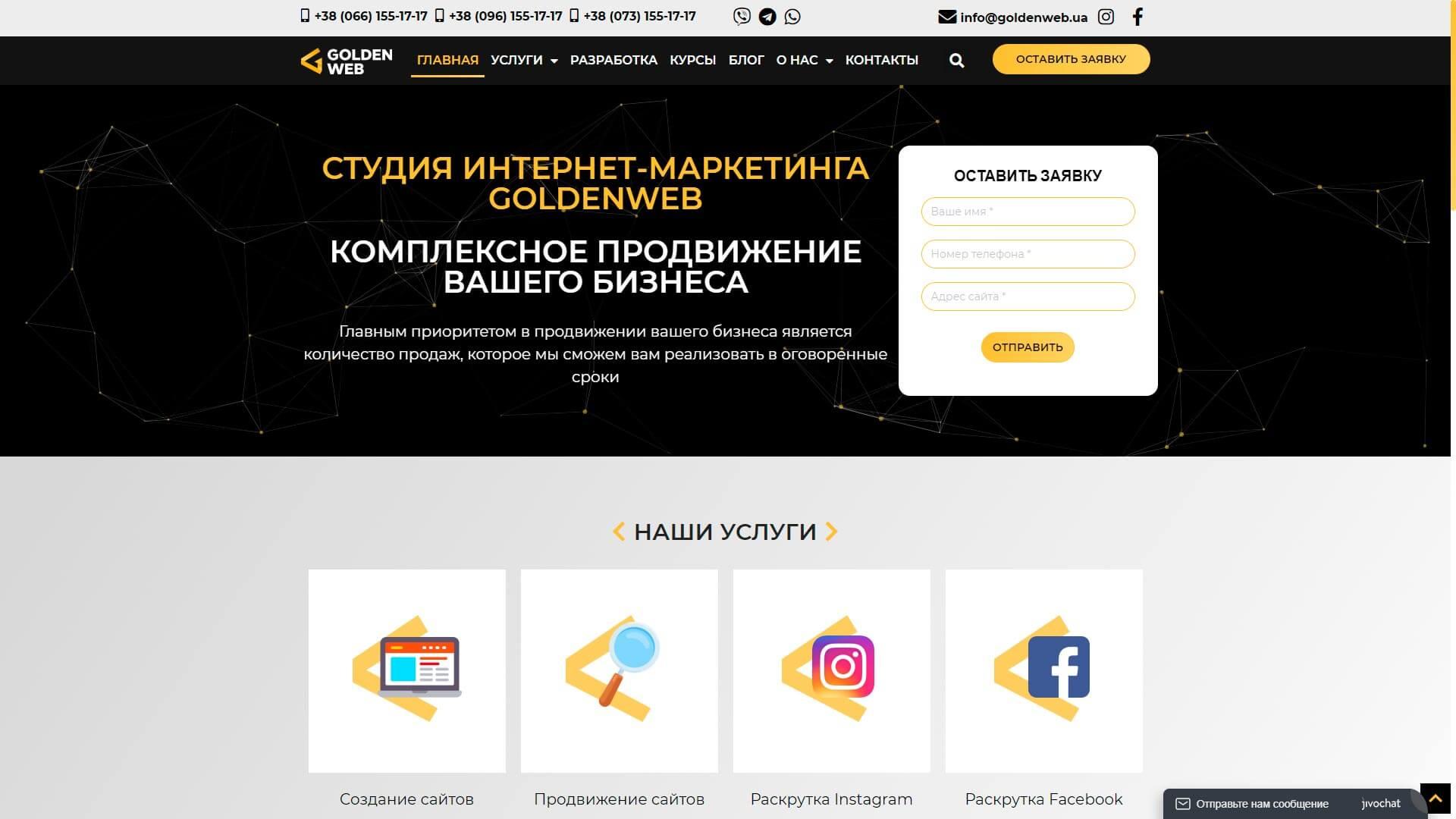 GoldenWeb - обзор компании, услуги, отзывы, клиенты, Фото № 1 - google-seo.pro