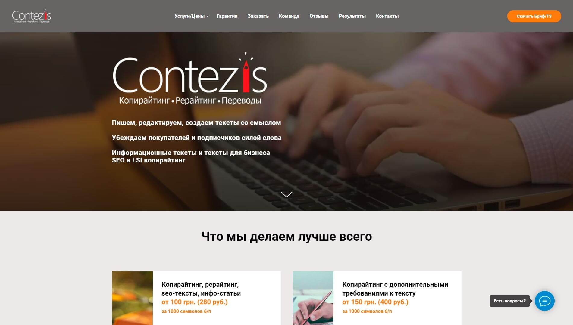 Contezis - обзор компании, услуги, отзывы, клиенты, Фото № 1 - google-seo.pro