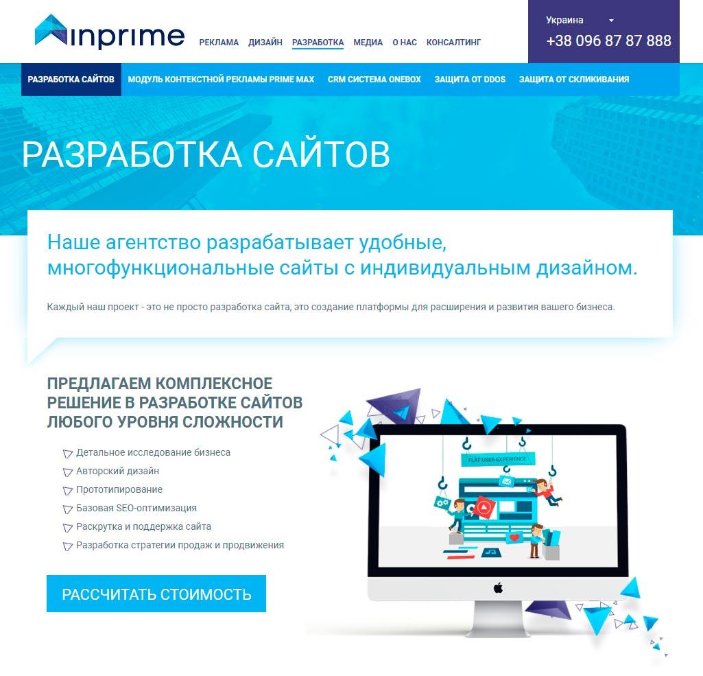 INPRIME - обзор компании, услуги, отзывы, клиенты, Фото № 2 - google-seo.pro
