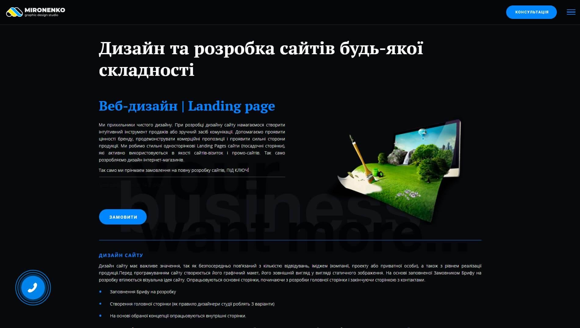 Mironenko - обзор компании, услуги, отзывы, клиенты, Фото № 3 - google-seo.pro