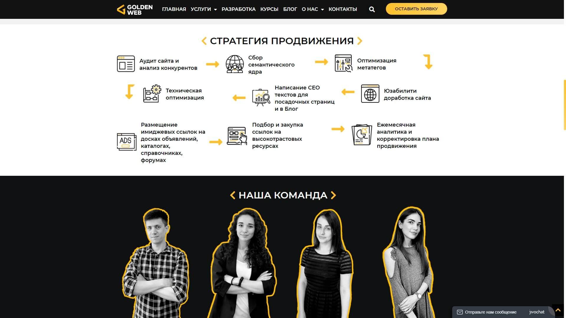 GoldenWeb - обзор компании, услуги, отзывы, клиенты, Фото № 2 - google-seo.pro