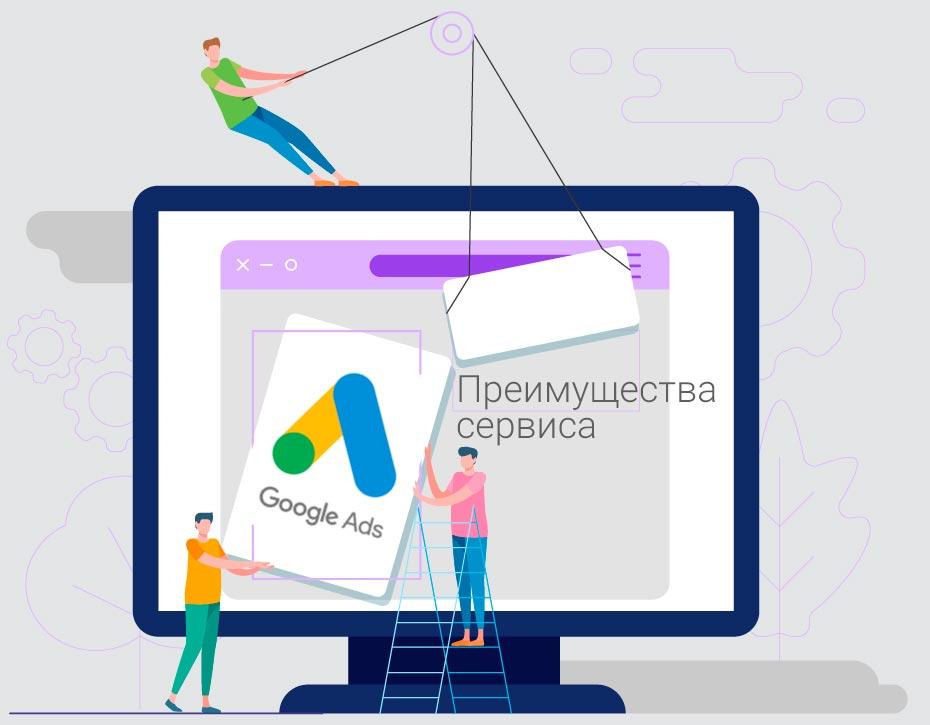 Google Ads: обновления сервиса, новости и тенденции контекстной рекламы, Фото № 2 - google-seo.pro