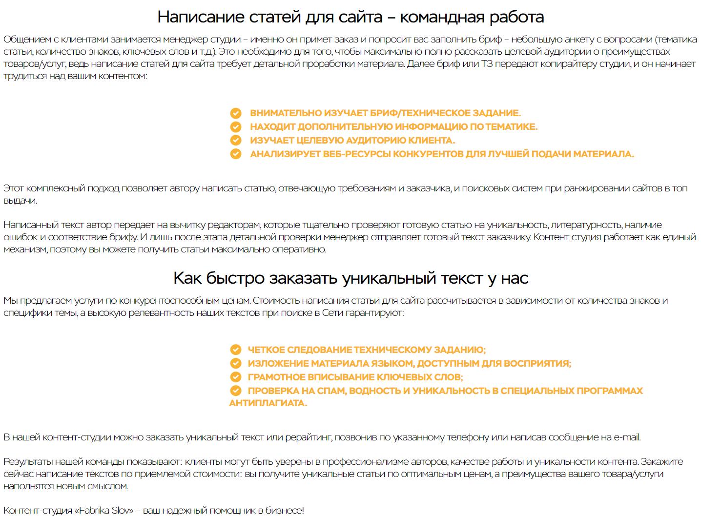 Фабрика Слов - обзор компании, услуги, отзывы, клиенты, Фото № 2 - google-seo.pro