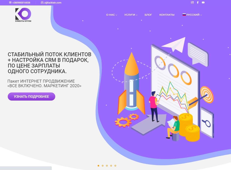 Клиенты Оптом - обзор компании, услуги, отзывы, клиенты   Google SEO, Фото № 1 - google-seo.pro