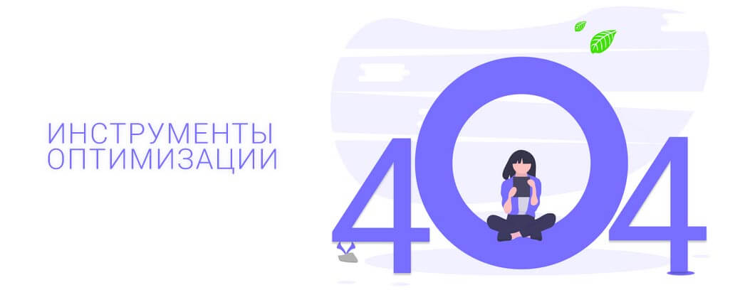 Страница 404: зачем она нужна, как её оформить и оптимизировать, Фото № 9 - google-seo.pro