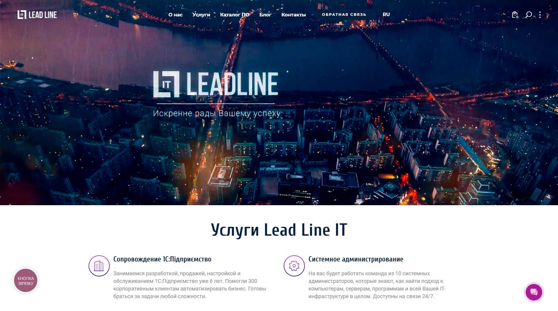 Lead Line IT - обзор компании, услуги, отзывы, клиенты, Фото № 1 - google-seo.pro