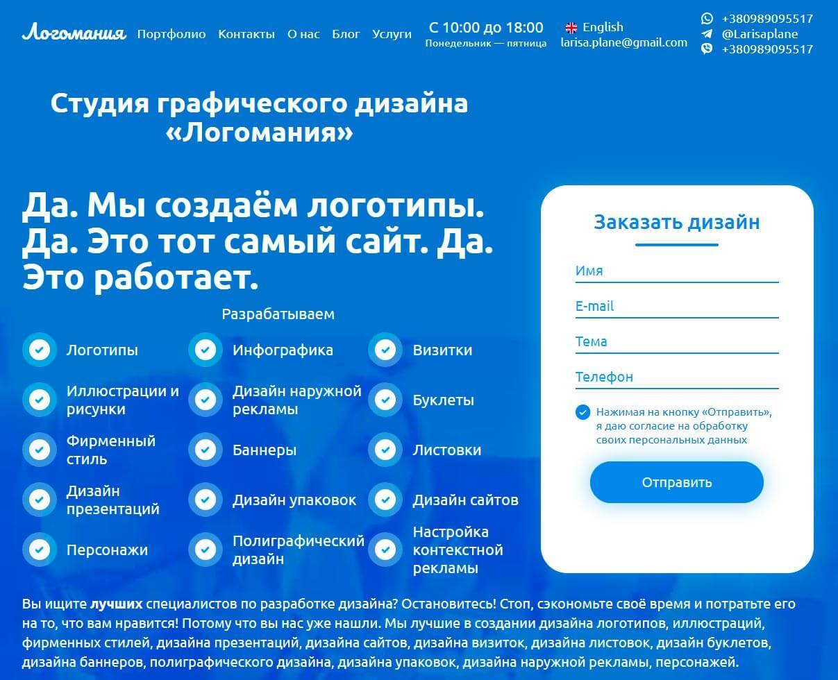 Логомания - обзор компании, услуги, отзывы, клиенты, Фото № 1 - google-seo.pro