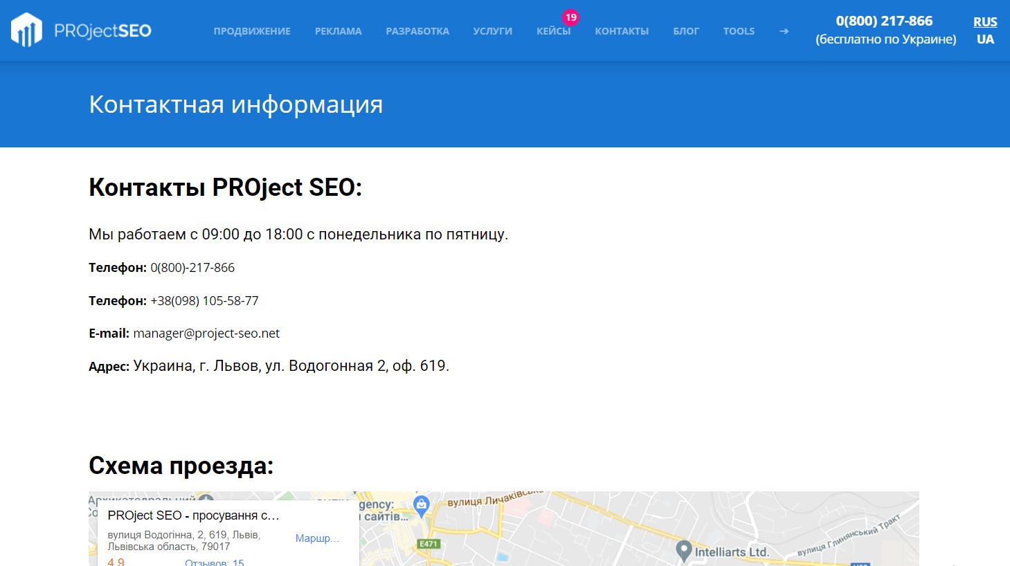 PROject SEO - обзор компании, услуги, отзывы, клиенты   Google SEO, Фото № 2 - google-seo.pro