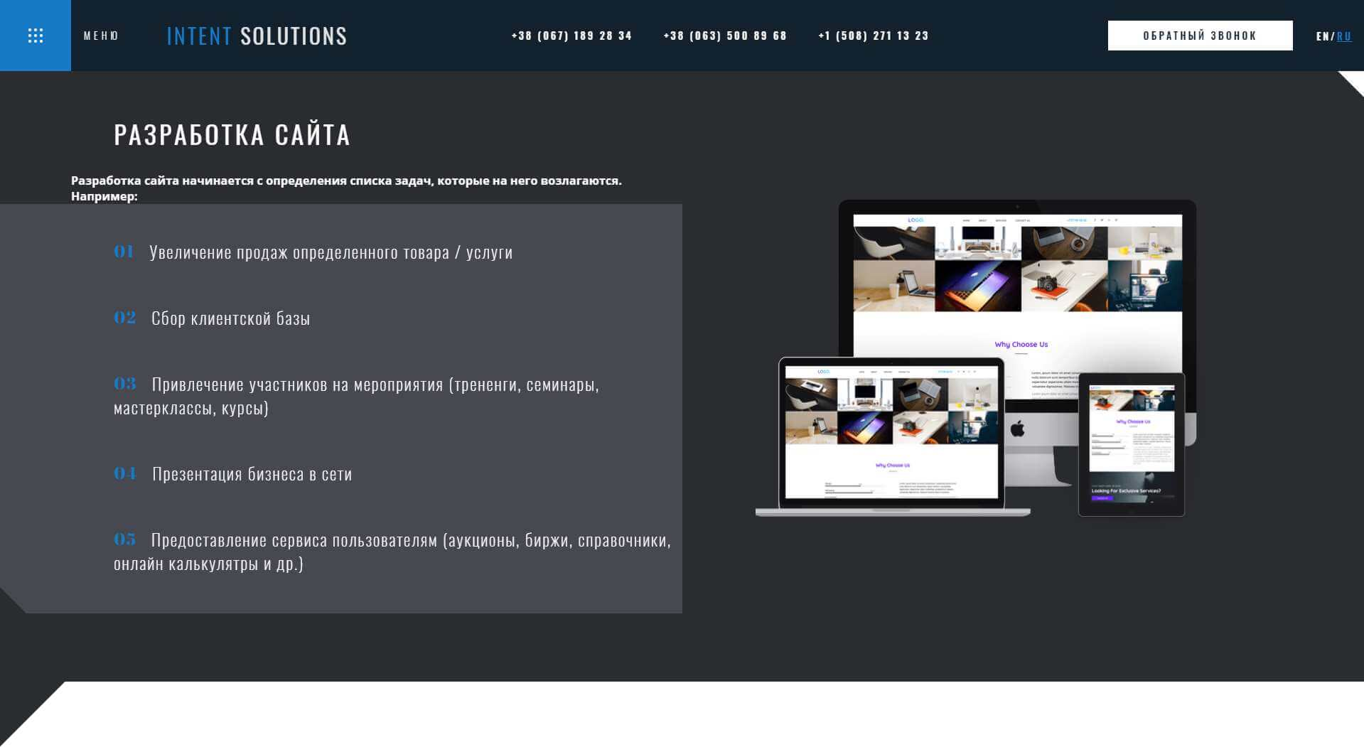 INTENT SOLUTIONS - обзор компании, услуги, отзывы, клиенты, Фото № 3 - google-seo.pro